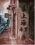 Muar: Jalan Abdullah No.2, Lei Peng Gan